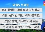 국회 8개 상임위원회 열어 '2014 회계연도' 결산 심사