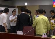 사고수습 대책본부 '우왕좌왕'…피해자 가족들 '분통'