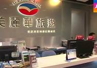 홍콩 여행사들, 7월 말 한국행 단체 상품 100개 취소