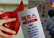 공연 티켓 사면 한 장은 덤 '1+1' … 메르스 타격 병원 연 2.47% 대출