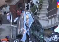 내리막길 달리던 차량 추락…방배동 주택가 '날벼락'
