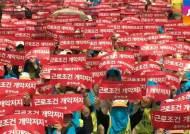 서울 도심 곳곳서 대규모 집회·행진…교통 정체 예상