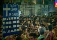 그리스, 유로존 운명 가를 '국민투표'…내일 새벽 판가름