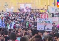 그리스 사태에 세계 금융시장 '비명'…혼란 언제까지