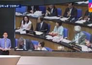 [팩트체크] 강제노역 인정 안 했다는 일본, 정말일까?
