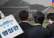 '법조인 총리설' 누설 이유로?…청와대 행정관 사퇴 논란