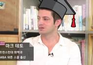 """[비정상 8회 풀영상]새 멤버 마크 테토 """"혁신은 문화다"""""""