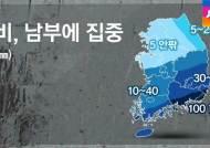 [날씨] 장마전선 북상…남부에 많은 비