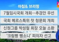 국회 메르스 특위, 오늘 정부 상대로 '첫 청문회' 개최