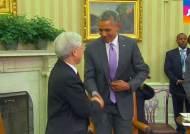 어제의 적, 친구로 초청…오바마의 파격적 '화해 외교'
