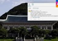 [청와대] 원전반대그룹, '대외비 문서'도 유출…'초비상'
