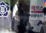 """치사율 19% 육박한 메르스, 첫 청문회…""""초기 대응 부족"""""""