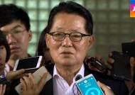 박지원, 2심 유죄 … 확정 땐 의원직 상실