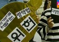 """병역법, 3번째 위헌심판 """"대체복무 허용"""" """"병역기피 악용"""""""