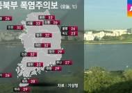 [날씨] 서울 올해 첫 '폭염주의보'…모레 전국 비