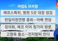 국회 메르스 특위, 평택성모병원 포함 5곳 대응 점검