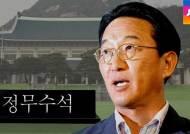 """현기환, 박 대통령 '그림자 수행'…야당 """"합당한지 의문"""""""