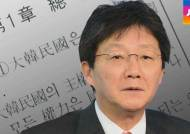 유승민이 거론한 '헌법 1조', 박 대통령 향한 정면 도전
