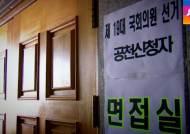현기환 제명 부른 '3억 헌금' 사건…3년전에 무슨 일이?
