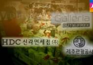 '황금티켓' 면세점 사업권, HDC신라·한화 등 4곳 선정