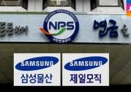 국민연금, 백기사로…'삼성물산-제일모직 합병' 찬성