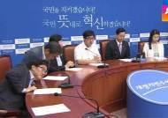 새정치연합, 오늘 당무위서 혁신안 논의…격론 예상