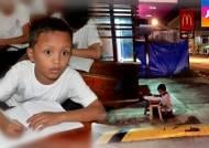 맥도날드 불빛으로 길에서 공부…필리핀 '형설지공 소년'