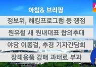 정보위, 국정원 업무보고…해킹프로그램 의혹 쟁점