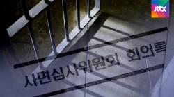 [탐사플러스] '거수기 전락' 심사위원회…'밀실 사면'의 실체