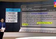 [팩트체크] 내 휴대폰도?…국정원 '감청프로그램' 궁금증 5가지