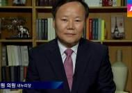 """[인터뷰] 김재원 의원 """"기업인 사면, 경제 살리기 방안 중 하나로 봐야"""""""