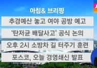 국회 기재위, 오늘 '메르스·가뭄' 관련 추경예산 논의