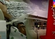 '살충제 음료' 수사 오리무중…할머니 6명 중 1명 사망