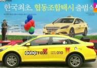 """""""사납금 없어요""""…국내 첫 '우리사주 택시조합' 출범"""