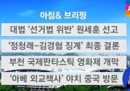 대법, 오늘 '국정원 대선개입 의혹' 원세훈 최종 판결