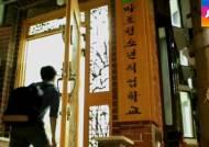 [힐링뉴스] 설움 대신 배움…'희망의 밤' 비추는 야학