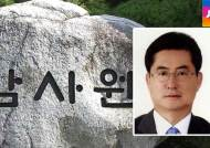 감사원 사무총장에 이완수 변호사…고강도 사정 예고