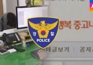'중고나라' 상습사기단 무더기 검거…470여 명 당해