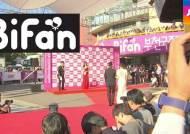 도심 속 환상여행…'부천 국제판타스틱영화제' 개막