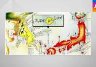 1802년 일본 지도 '독도는 조선 것'