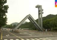 서울대 또 성추문 논란…사범대 조교가 여대생 '몰카'