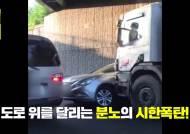 '이규연의 스포트라이트' 보복운전, 분노 막을 15초 비밀은?