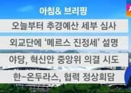 국회 예결위, 오늘부터 이틀간 '추경예산' 세부 심사