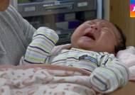 [힐링뉴스] '우렁찬 울음' 땅끝…무엇이 아이 낳게 할까