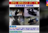 [뉴스브리핑] '강남 은행강도' 공개수배…현상금 1천만원