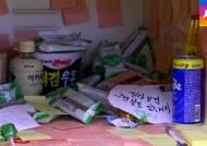 [힐링뉴스] 팍팍한 삶에 지친 당신을 위한 '달콤 창고'