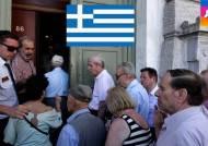 그리스 은행 영업 재개…부가세 인상으로 물가 폭등