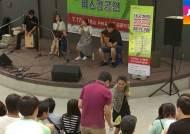 '소음피해 주지 않는다' 공존 모색하는 거리의 악사들