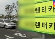 [꼼꼼한 경제] 장기렌터카 인기…당신이 모르는 허와 실