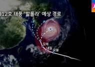 태풍 '할롤라' 북상, 제주 영향권…24일 중부 장맛비